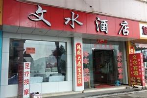 腾冲文水酒店