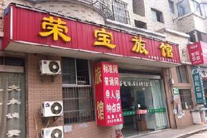 南京荣宝旅馆