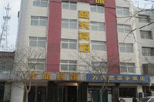 固原中旅商务宾馆
