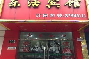 宁波乐活宾馆