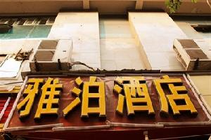 重庆雅泊酒店
