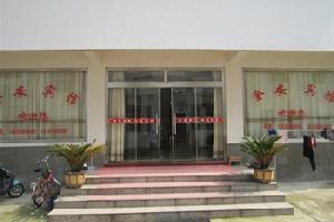 九华山金安宾馆