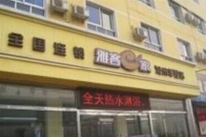 雅客e家快捷酒店(东光邮政路店)