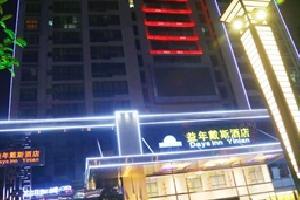 衡阳益年戴斯酒店