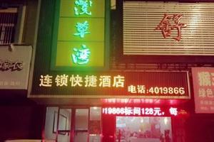 蚌埠浅草湾休闲酒店朝阳路店