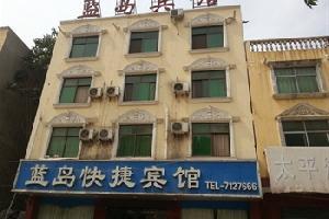 鄢陵蓝岛宾馆