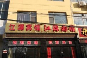 白银景泰县江源宾馆