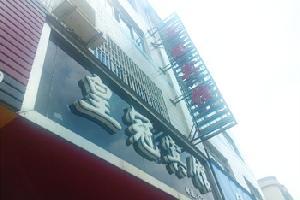 安远皇冠宾馆