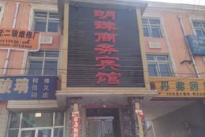 张掖市山丹县明珠商务宾馆