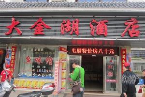 三明大金湖酒店
