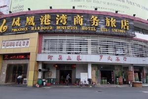 六安凤凰港湾商务旅店
