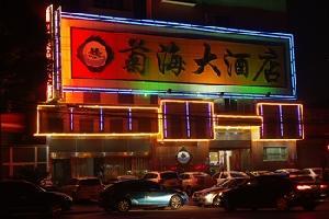 开封菊海大酒店