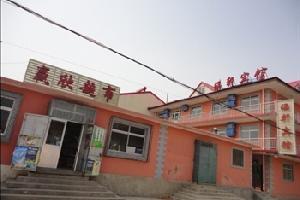 北戴河涵轩旅馆