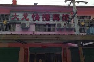 内乡南阳宝天曼景区大龙村大龙快捷宾馆