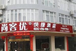 尚客优快捷酒店(宁远重华南路店)