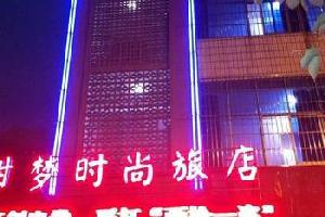 信阳甜梦时尚酒店