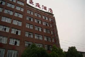 临湘市豪庭大酒店