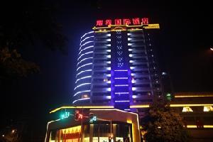 重庆耀程国际大酒店