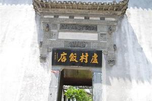 宏村卢村饭店