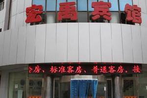 山丹宏禹宾馆