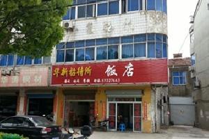 南京华新招待所