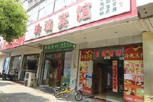 南京高淳玲珑宾馆