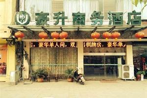安順豪升商務酒店