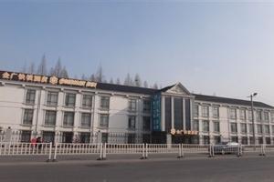 金庭快捷酒店(无锡惠山古镇店)
