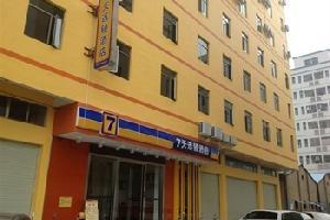 7天连锁酒店(汕头潮南峡山店)