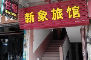 江门新会新象旅馆