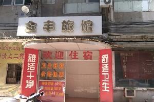 江门金丰旅馆