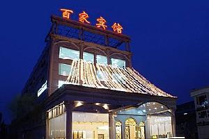 武汉百家宾馆(吴家山店)