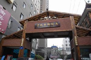 丽呈東谷酒店(成都天府广场店)