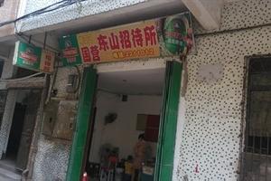 梅州东山招待所