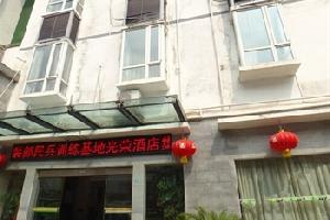青川光荣酒店