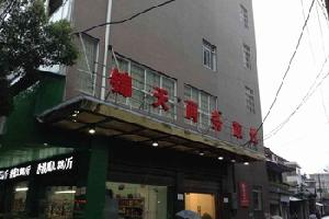 常德锦天商务旅馆