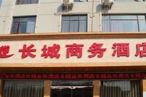 松滋长城商务酒店