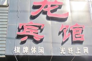 咸宁凯龙宾馆