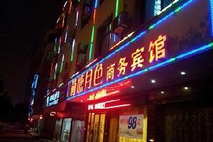 咸宁荷塘月色商务宾馆