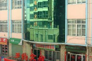 湟源乡约商务宾馆