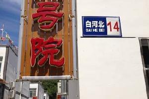 北京白河湾14号农?#20197;? width=