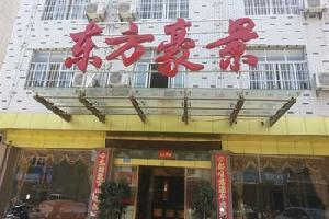 余干东方豪景商务宾馆