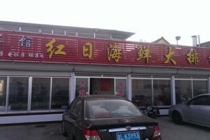 日照李家台红日海鲜城渔家
