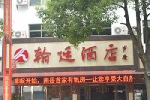 衡阳翰廷酒店