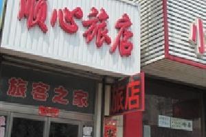 东港顺心旅店