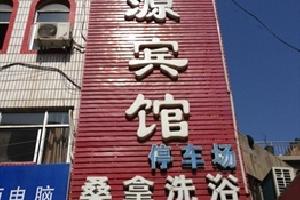 吉县丰源宾馆
