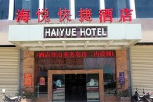 海悦快捷酒店(惠安杏秀公路店)