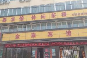 天水武山金泰宾馆
