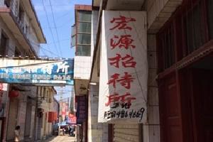 陇南市成县宏源招待所