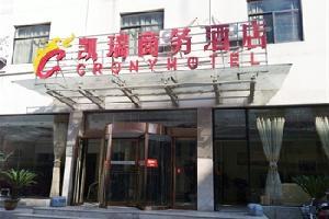 派酒店(信阳弘运汽车站店)
